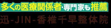 福岡市東区の整体なら「迅-JIN-香椎千早整体院」 ロゴ
