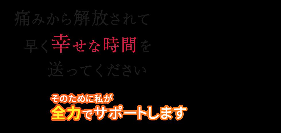 福岡市東区の整体なら「迅-JIN-香椎千早整体院」 メインイメージ