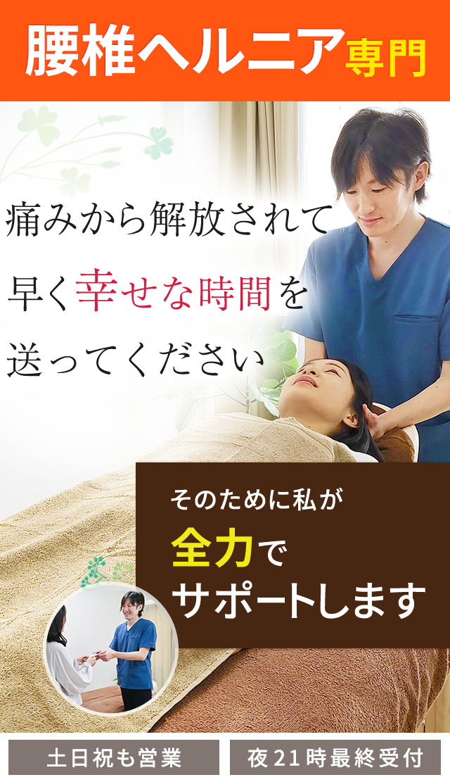 腰椎ヘルニア専門